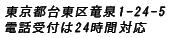 東京都台東区竜泉1-24-5 電話受付は24時間対応