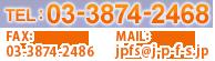 TEL:03-3874-2468 FAX:03-3874-2486  MAIL:jpfs@j-p-f-s.jp