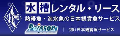 水槽レンタル・リース 熱帯魚・海水魚の日本観賞魚サービス